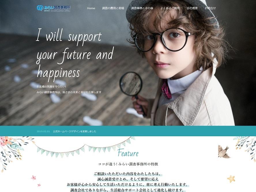 ホームページ作成|東京|さくっとホームページ作成では東京・栃木で浮気調査、盗聴器・盗撮器発見のことなら安心と信頼度NO.1の「みらい調査事務所様の公式ホームページ」をリニューアルし、2019年2月1日一般公開を開始しました。