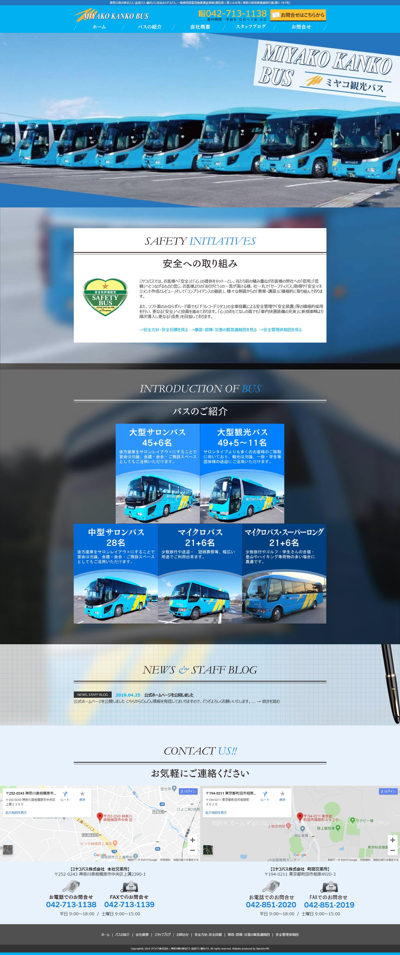 この度、ホームページ作成|東京|さくっとホームページ作成では神奈川県で貸切バス・送迎バス・観光バスを運営している「ミヤコバス様の公式ホームページ」を作成し、2019年4月25日一般公開を開始しました。