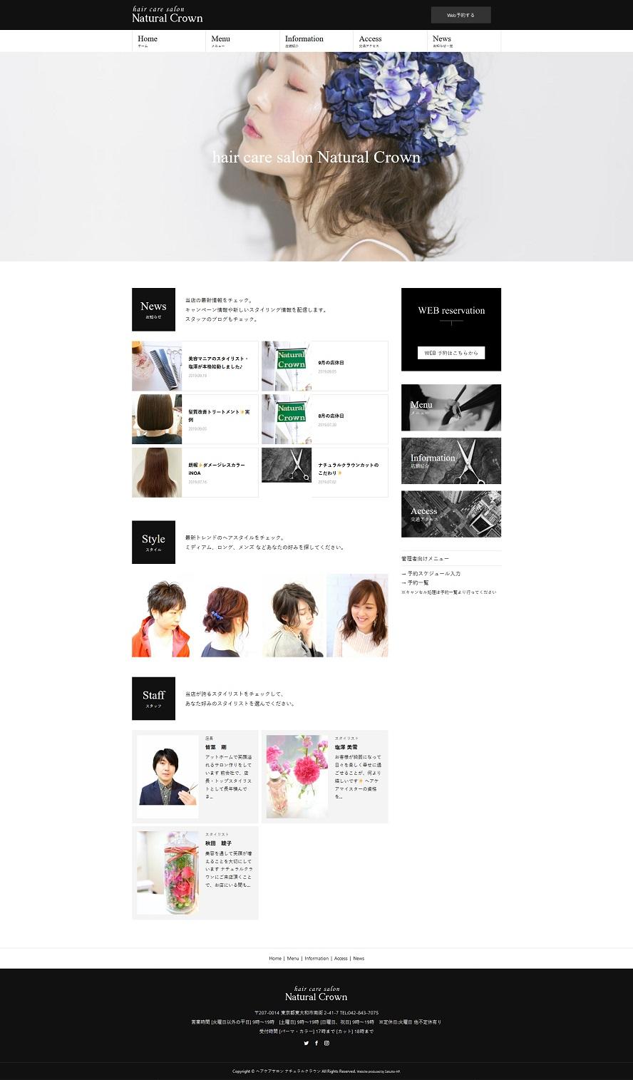 ホームページ作成|東京|さくっとホームページ作成では東京都で美容室を運営している「ヘアケアサロン ナチュラルクラウン様の公式ホームページ」を作成し、2019年4月19日に一般公開を開始しました。
