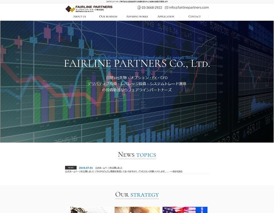 ホームページ作成|東京|さくっとホームページ作成では東京都で証拠金取引の投資助言を中心に皆様の投資支援会社を運営している「フェアラインパートナーズ株式会社様の公式ホームページ」を作成し、令和元年7月1日一般公開を開始しました。