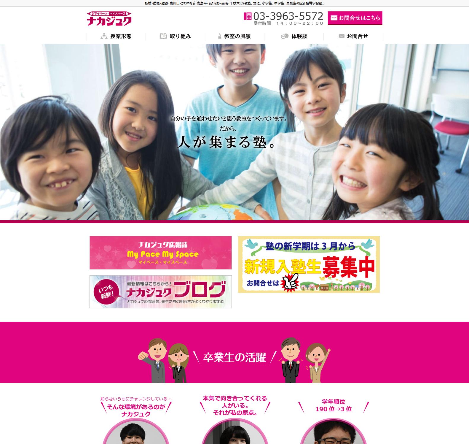 ホームページ作成|東京|さくっとホームページ作成では東京と埼玉(板橋・蓮根・越谷・東川口・かわやなぎ・高島平・きよみ野・美南・千駄木に9教室)で幼児、小学生、中学生、高校生の個別指導学習塾を運営する 「ナカジュク様の公式ホームページ」をリニューアルし、2019年2月に一般公開を開始しました。