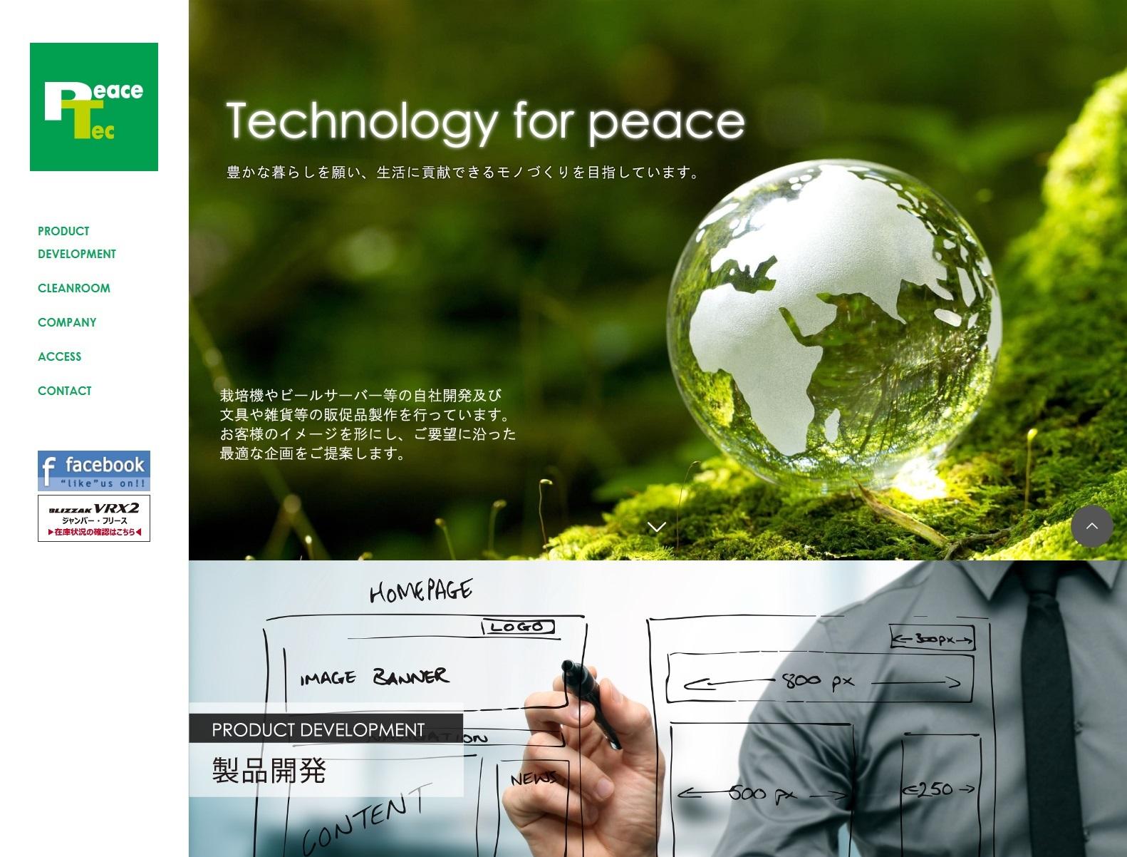 ホームページ作成|東京|さくっとホームページ作成では東京都で開発から生産、検品、出荷まで、モノづくりのプロセスにトータル的に関わり、サポートする会社を運営している「株式会社ピース・テック様の公式ホームページ」を新規に作成し、2019年2月20日に一般公開を開始しました。