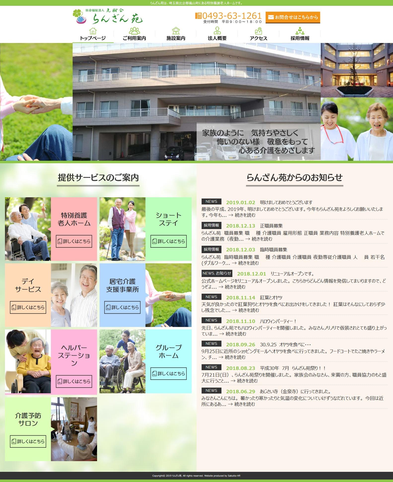 ホームページ作成|東京|さくっとホームページ作成では埼玉県で特別養護老人ホーム(介護老人福祉施設。社会福祉法人や地方自治体が運営する公的な施設)を運営している「らんざん苑様の公式ホームページ」をリニューアルし、2018年12月1日一般公開を開始しました。