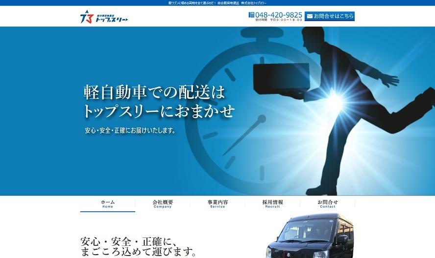 ホームページ作成|東京|さくっとホームページ作成では埼玉県で総合軽貨物運送を運営している「トップスリー様の公式ホームページ」を作成し、2019年2月20日に一般公開を開始しました。