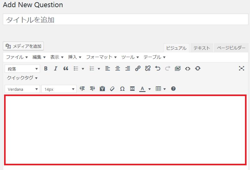 テキストに質問の回答を入力します。