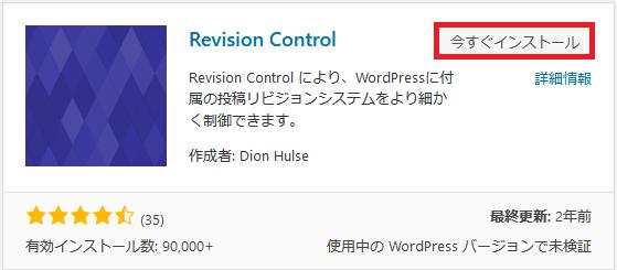 [今すぐインストール]ボタンをクリックします。