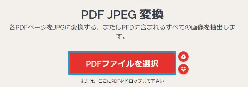 [PDFファイルを選択]ボタンをクリックします。