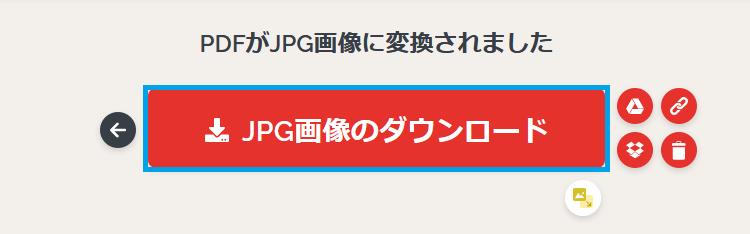 [JPG画像のダウンロード]ボタンをクリックし、JPGファイルをダウンロードして保存します。