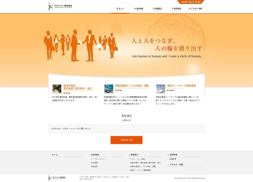 ホームページ作成|東京|さくっとホームページ作成では東京都で移動体通信ネットワークの建設に関する折衝業務を軸に様々なサービスをご提供している「ジェイ・シー株式会社様の公式ホームページ」をリニューアルし、令和元年10月1日一般公開を開始しました。