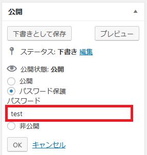 パスワードを入力できるボックスが表示されるので、任意のパスワードを設定します。
