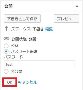 [OK]ボタンをクリックします。