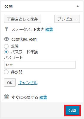最後に固定ページを[更新」ボタンをクリックして保存します。