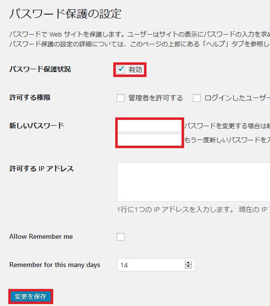 パスワード保護状態にチェックを入れ、パスワードを入力し、[変更を保存]ボタンをクリックします。