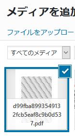 PDFファイルを選択します。