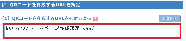 URL(ホームページアドレス)を入力します。