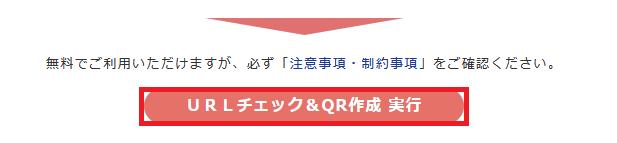 [URLチェック&QR作成 実行]ボタンをクリックします。