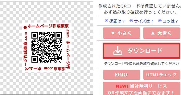 [ダウンロード]ボタンをクリックし、QRコードをダウンロードして保存します。