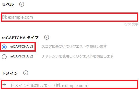 [ラベル]に適当に名前を、[reCAPTCHA タイプ]はreCAPTCHA v3を選択、[ドメイン]に設置したいホームページのドメイン名を入力します。