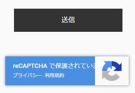 、reCAPTCHA v3 を導入例