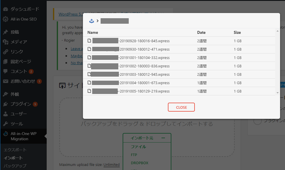 管理ツールにて、お客様が見たい時にいつでもバックアップデータの状態を確認できます。データのダウンロードも可能です。