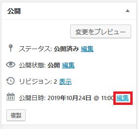 投稿画面にて、[公開]欄→公開日時の[編集]をクリックします。