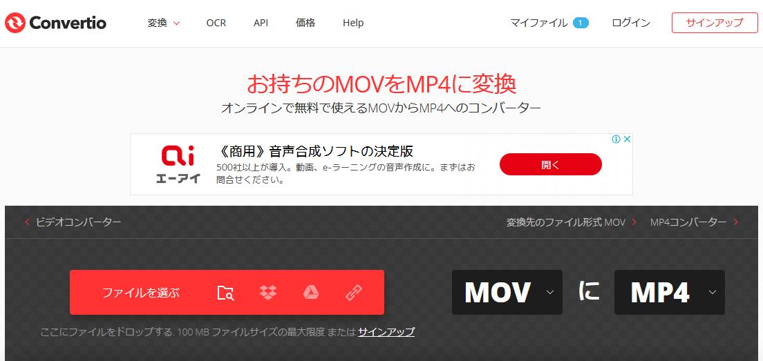 https://convertio.co/ja/mov-mp4/ サイトにアクセスします。