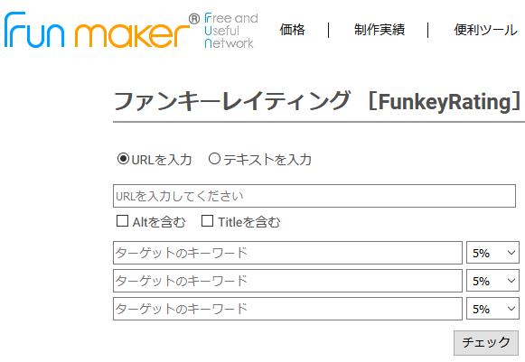 ファンキーレイティング[FunkeyRating] (https://funmaker.jp/seo/funkeyrating/) サイトにアクセスします。