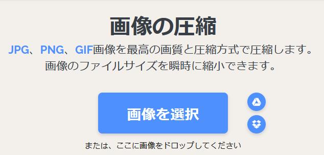 iLoveIMG(JPG、PNG、GIF画像を最高の画質と圧縮方式で圧縮します。) にアクセスします。