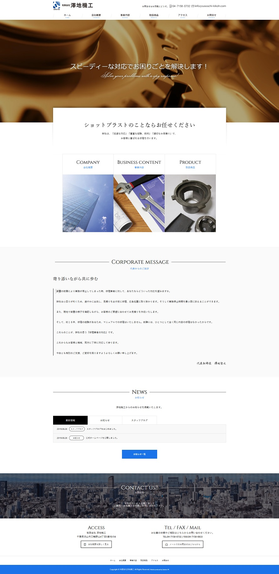 ホームページ作成|東京|さくっとホームページ作成では千葉でショットブラストマシン修理・部品販売、集塵装置修理・部品販売、研磨剤の販売を行なっている「有限会社澤地機工様の公式ホームページ」を作成し、2019年8月28日に一般公開を開始しました。
