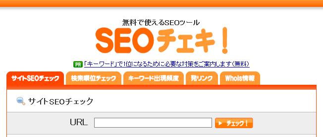 SEOチェキ! 無料で使えるSEOツール にアクセスします。