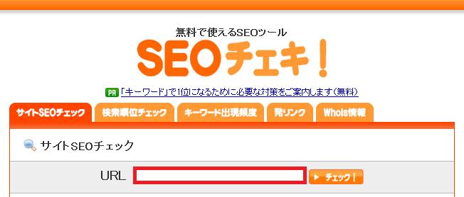URL欄に、調べたいホームページのURLを入力し、[チェック]ボタンをクリックします。
