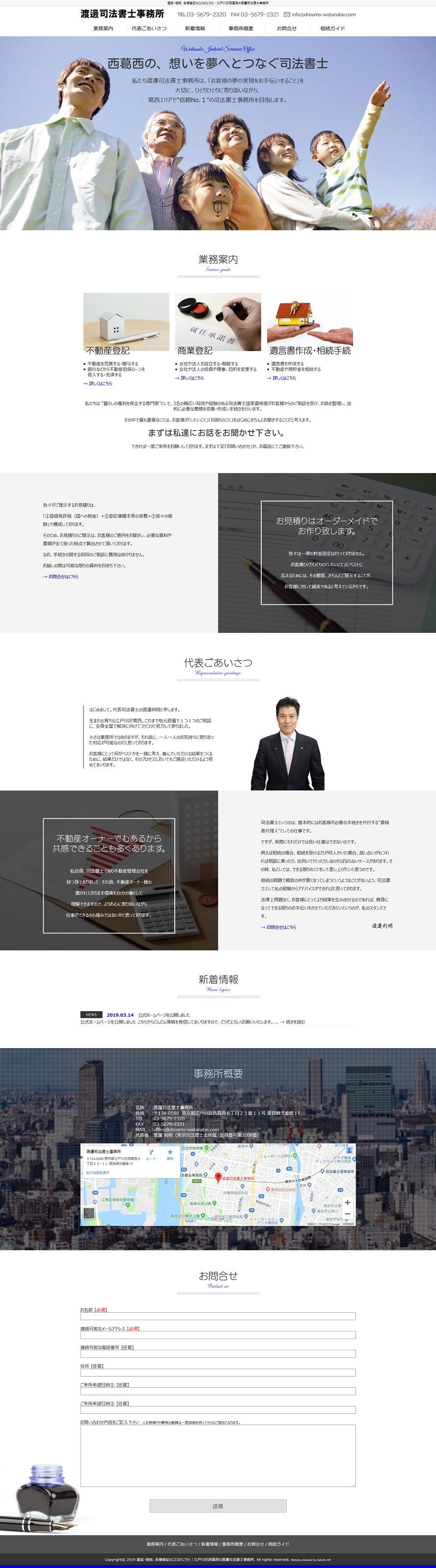ホームページ作成|東京|さくっとホームページ作成では東京で会社設立をはじめ、不動産登記や相続、遺言などに関するサービスを提供している「渡邊司法書士事務所様の公式ホームページ」を作成し、2019年3月14日に一般公開を開始しました。