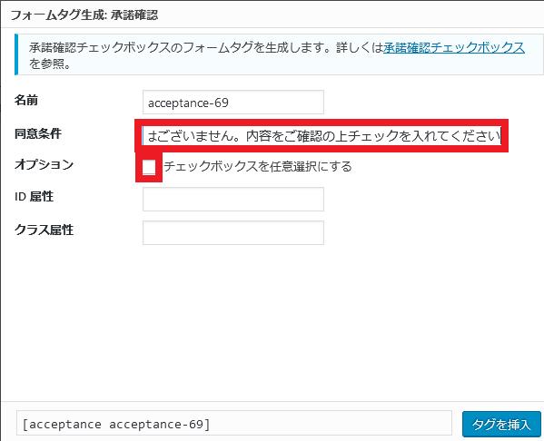 同意条件に、「確認ページはございません。内容をご確認の上チェックを入れてください」等と入力し、オプション チェックボックスを任意選択にするのチェックを外します。