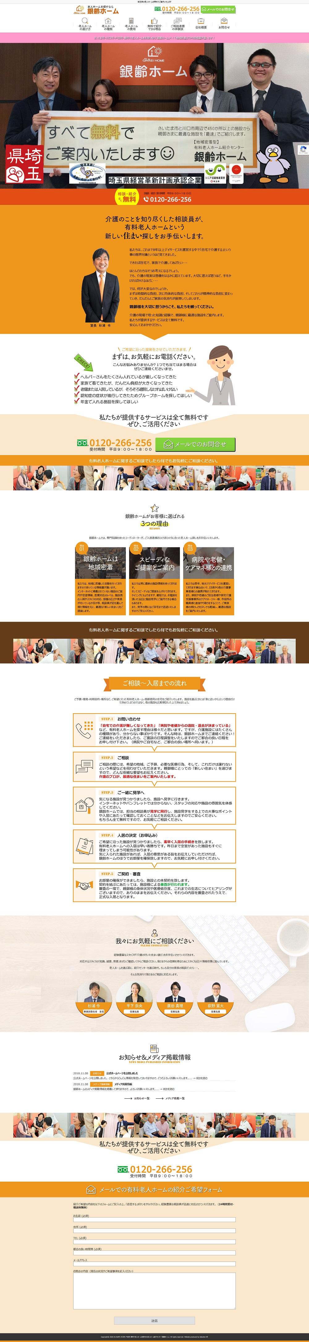 この度、ホームページ作成|東京|さくっとホームページ作成ではさいたま市・川口市・戸田市・蕨市で老人ホームを無料でご案内している「銀齢ホーム様の公式ホームページ」を作成し、2018年11月8日に一般公開を開始しました。