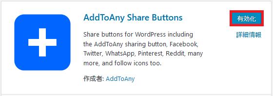 インストールが完了したら、[有効化]ボタンをクリックします。