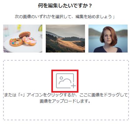 [+]をクリックして、写真の上に載せたい画像・写真をアップロードします。