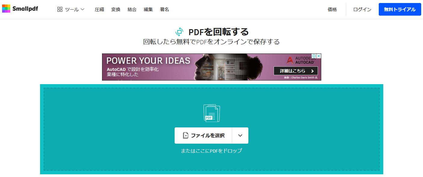 https://smallpdf.com/jp/rotate-pdf にアクセスします。