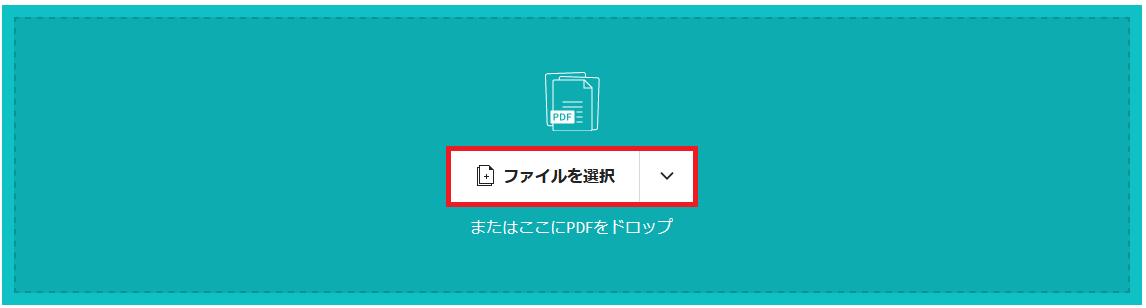 [ファイルを選択]ボタンをクリックし、pdfをアップロードします。