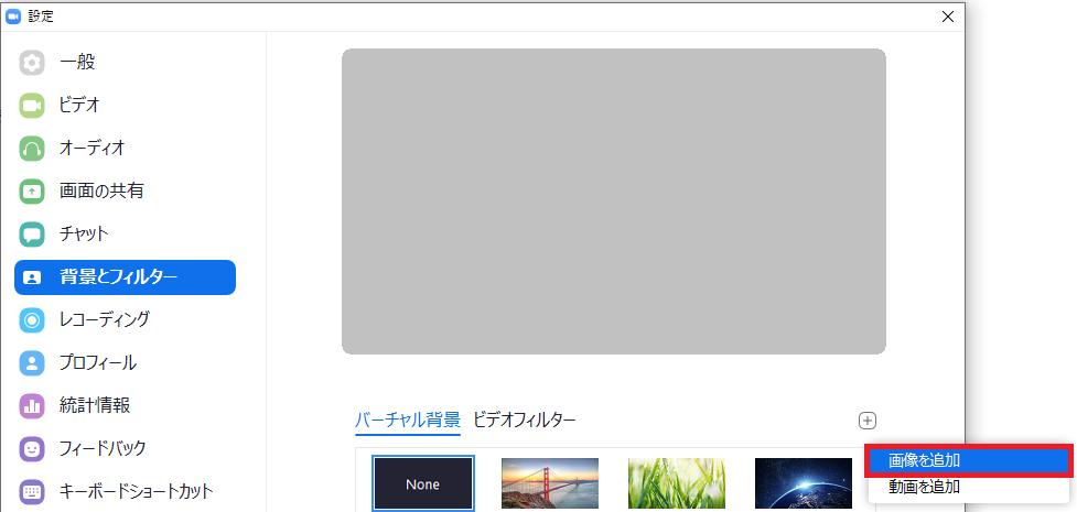 表示されたメニューの[画像を追加]をクリックします