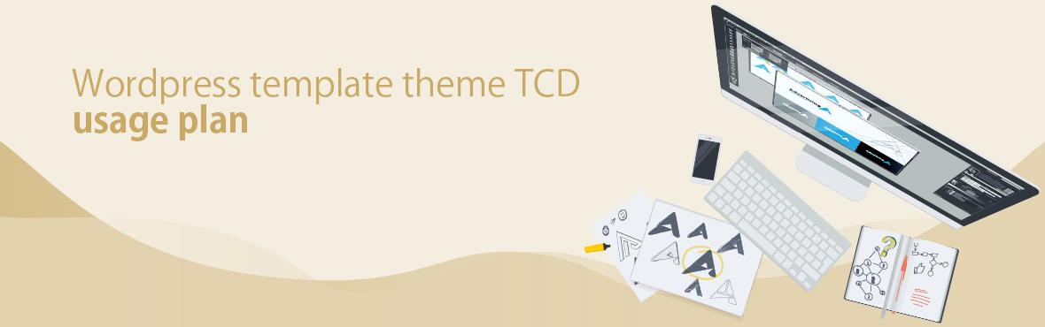 ワードプレス(WordPress) テンプレート テーマTCD利用プラン