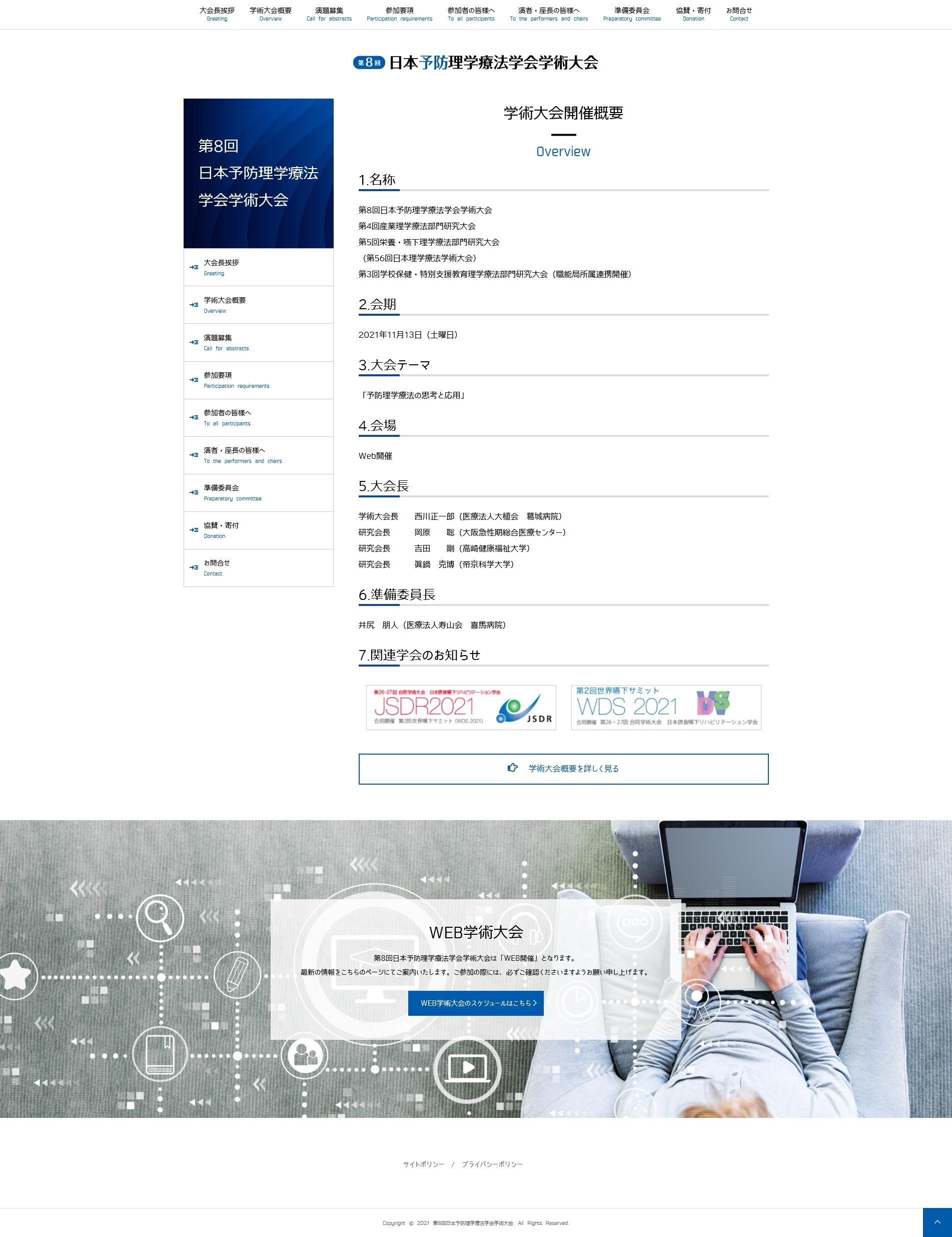 第8回日本予防理学療法学会学術大会様オフィシャルサイト