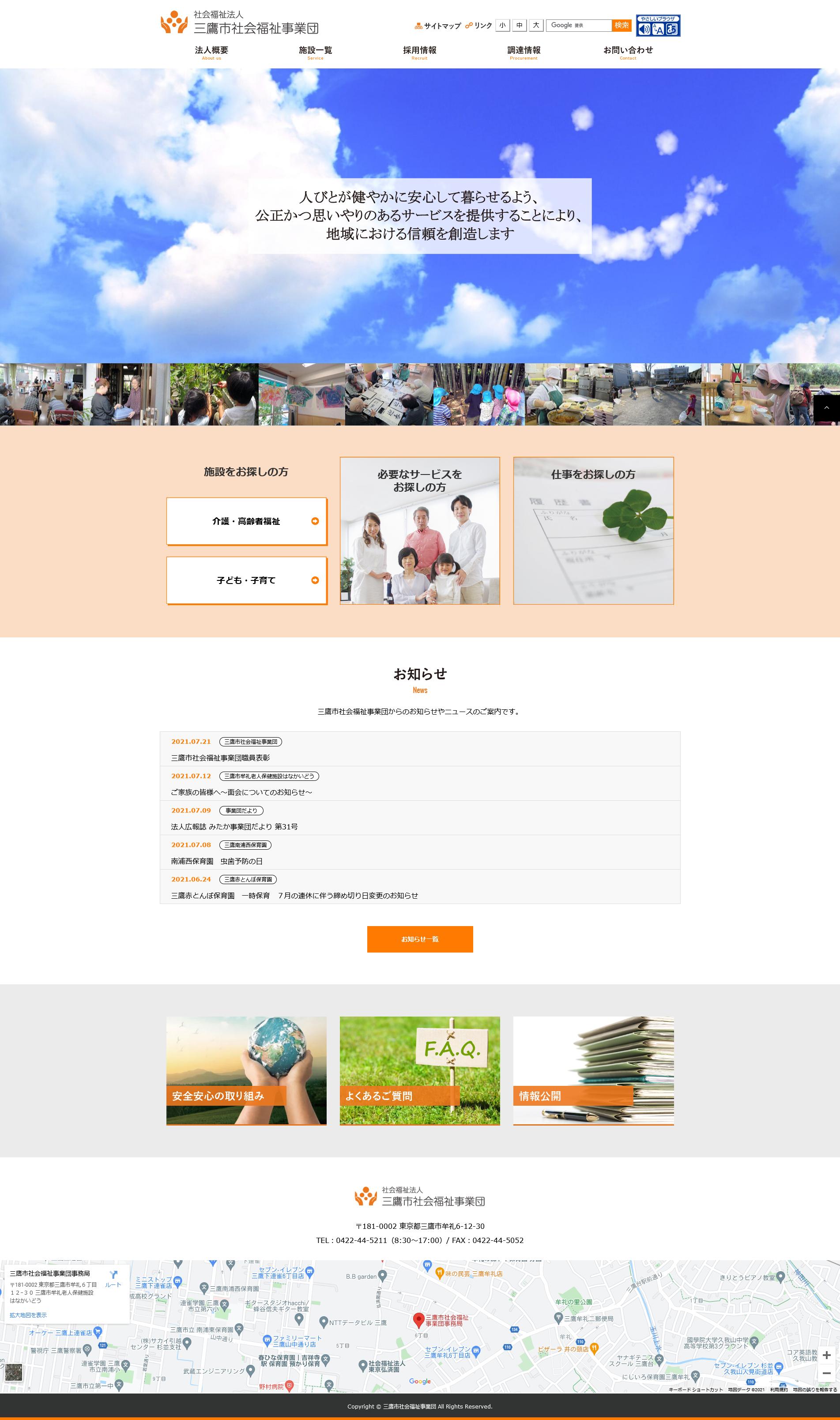 社会福祉法人三鷹市社会福祉事業団様オフィシャルサイト
